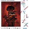 板橋区立美術館の「池袋モンパルナス展」が良かった