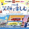 アサヒ飲料×トミカ&プラレール&リカちゃん|アサヒの夏 笑顔で楽しむキャンペーン2021