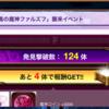 レイド〜不義の魔神〜その3(終)