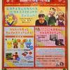 【告知】ポケモンセンター クリスマスハッピーキャンペーン (2013年11月30日(土)〜12月25日(水))