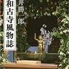 103 大和を舞台にした求道の書――亀井勝一郎著『大和古寺風物誌』