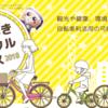 【茨城県】「いばらきサイクルフェス2018」開催!