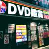 人類滅亡の脅威となるか…VR初体験!パラダイス宝島24渋谷本店【2018年最新版】
