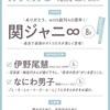 8/27関ジャニ∞ 表紙📚with(ウィズ)2021年10月号