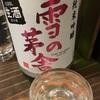 雪の茅舎、純米吟醸生酒の味。