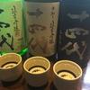 【十四代飲み比べ】純米吟醸、白鶴錦&愛山&角新生出羽燦々の味。