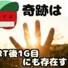【ディスクアップ】ART終了後1Gでの奇跡?!―実践112