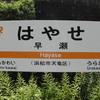 飯田線-29:早瀬駅