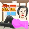 48名のおばさんを集める「放置おばさん」というゲームを個人開発で作ってみました。