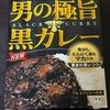 明治の「男の極旨 黒カレー」を食べました!《フィラ〜食品シリーズ #75》