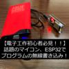 【Wifi, Bluetooth搭載マイコン】EPS32 の Wifi 機能を使って無線書き込み ~ OTA実装 ~