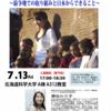 瀬谷ルミ子氏 特別講演会「世界の紛争とテロの防ぎ方 ~紛争地での取り組みと日本からできること~」開催のご案内