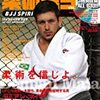 MMAは「寝技師サバイバル時代」。デミアン・マイア敗れる