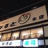 【なると】小樽の美味しいお店