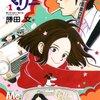 マリーマリーマリー(全6巻【完結】) / 勝田文 こんなに軽やかでおしゃれな漫画他にない
