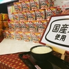 【RSP60】日清食品「日清 日本めし スキヤキ牛めし」