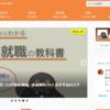 当ブログ「SINLOG(シンログ)」がアジアマガジンに掲載されたので海外就職について思うことを書いていく。