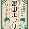 【8/3〜4、富山】「第59回富山まつり」開催