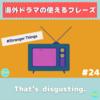 That's disgusting.の意味&使い方解説【海外ドラマの使えるフレーズ#24】