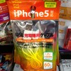 100円のiPhone用Lightningケーブル+iPhoneのガラス割れ対策