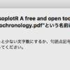 Macでファイル名が使用できないと言われたときの対策