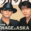 月刊カドカワ〜YAH YAH YAH〜