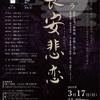 オペラ《長安悲恋(ちょうあんのこい)》初演・演奏会形式 ~ 東京藝術大学教授・松下功追悼コンサート~