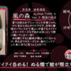 【金曜日の有名銘柄】風の森 ALPHA TYPE 5 Ver.3 燗酒の探求【FUKA🍶YO-I】