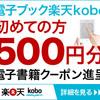 楽天の電子書籍 KOBO