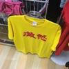 しょうもないTシャツ