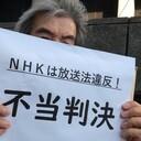 夜風夜話 NHKは誰のものか!
