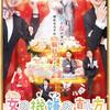 04月03日、前田公輝(2020)