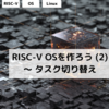 RISC-V OSを作ろう (2) ~ タスク切り替え