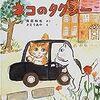 おしゃれなタクシードライバー!童話『ネコのタクシー』