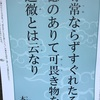 平成三十年六月 命の言葉 本居宣長  ヘイケホタルの「ほたる水路」整備 ^^!