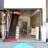 渋谷「attic room SHIBUYA(アティックルーム 渋谷)」