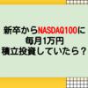【投資】新卒からNASDAQ100に毎月1万円積立投資をしていたらどうなったか