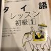 【移住5日目】タイ語学習