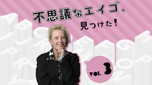 「海外在住の日本人あるある」?不思議なカタカナ語