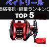 【2018年版】5価格帯別 ベイトリール軽さランキング TOP5
