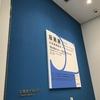 2019年10月14日(月・祝)/東京藝術大学大学美術館/ポーラ ミュージアム アネックス/たばこと塩の博物館/他