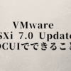 VMware ESXi 7.0 Update1 DCUIでできること
