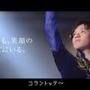 2021.5.24 コラントッテ 新CM発表会 & 記者会見(動画&記事まとめ)