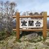 今年2度目の登山。絶景の室蘭岳!