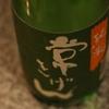 『常きげん 純米酒』霊峰白山を望む加賀の地で、伝統を重ね続ける酒づくり。