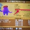 ロトゼタシア冒険日誌【3DS/3D】(16)