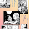 ●連載更新お知らせ●チベットの僧院漫画『月と金のシャングリラ』第11回