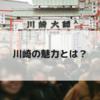 川崎に5年住んでいる僕がオススメする川崎の魅力7選!