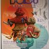 DOGU 縄文図鑑でめぐる旅@東京国立博物館