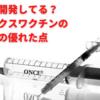 日本も開発してる?ノババックスワクチンの3つの優れた点